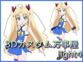 3Dカスタム万事屋 light4