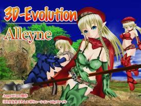 3Dエボリューション-Alleyne