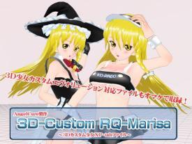 3Dカスタム-RQ-Marisa