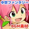 ドットゲーム支援音楽集 〜中世ファンタジー編 2巻〜