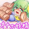 【オナホ妖精・東方】大ちゃ○を魔法で手のひらサイズに小さくして……
