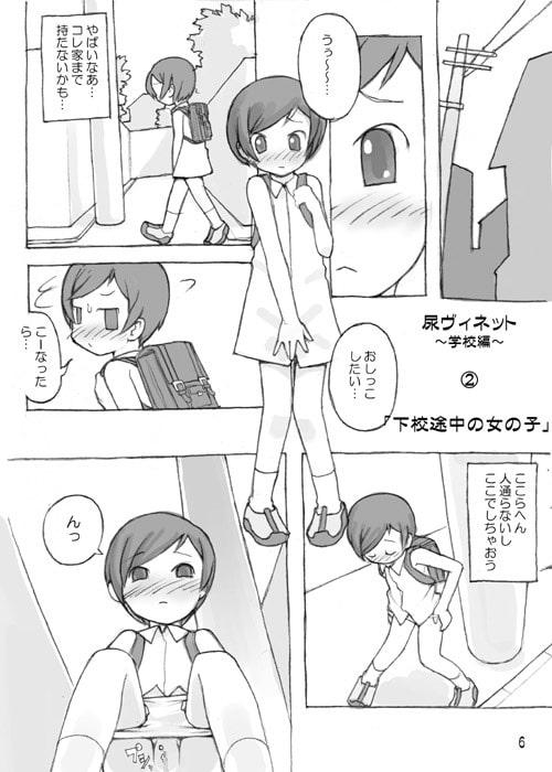 尿党7 ○学生から○学生まで!