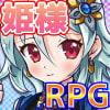 【500円OFF】Runaway2~クールなお姫様の犯され脱走ライフ~
