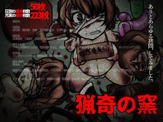 [おれんじまんぼう] 【今だけ100円】思いつく限りの拷問処刑、しちゃいました。『猟奇の窯』