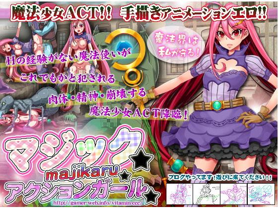 [ビタミンCCC] マジック☆マジカル☆アクションガール