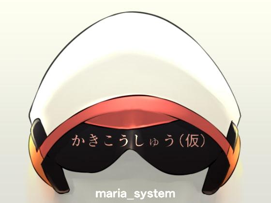 [Maria_System00] かきこうしゅう(仮)