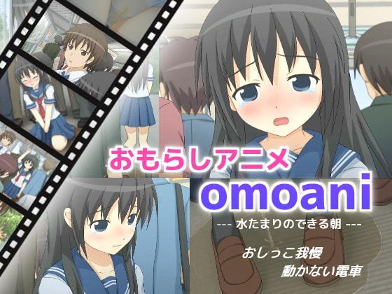omoani--水たまりのできる朝--