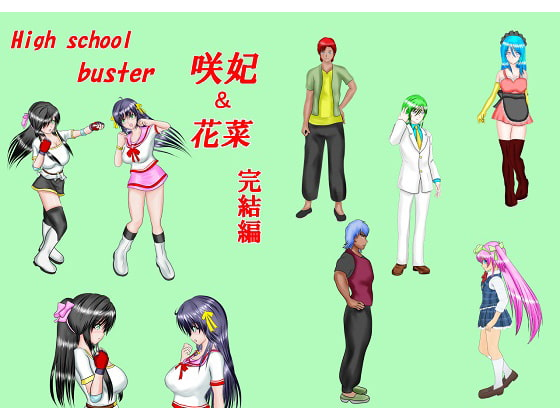 [MZの拳] HighSchoolBuster咲妃&花菜(完結編)