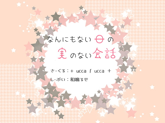 + ucca ∫ ucca + 和鳴るせ/そらまめ。 relaxing doujin voice download