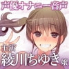 ネット声優さんのオナニー 『綾川ちゆき嬢オナニー実演デビュー 「一人ラブホでイキまくりオナニーしてきました。」』