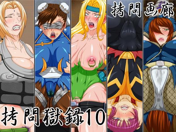 拷問獄録10拷問画廊