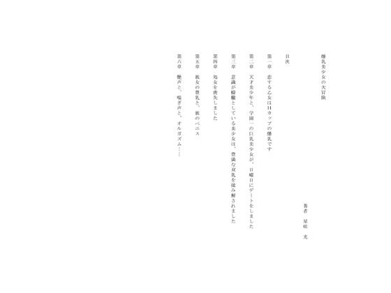 [巨乳美少女専門店・官能小説書房] [100円!] 爆乳美少女の大冒険・第二章