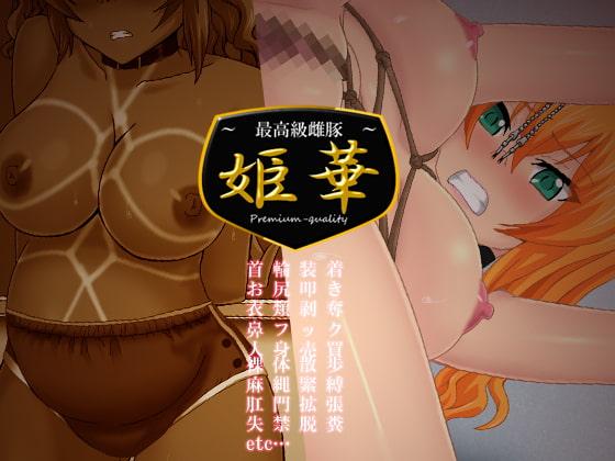[合丼来来] 最高級雌豚・姫華