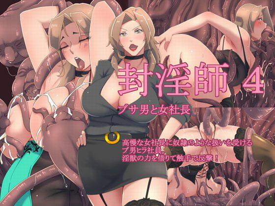 [Inner Map] 封淫師 4 ブサ男と女社長