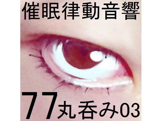 [ぴぐみょんスタジオ] 催眠律動音響77_丸呑み03