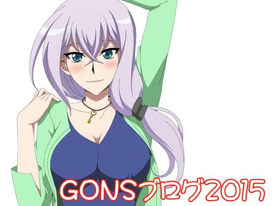 [アトリエ GONS] GONSブログ2015