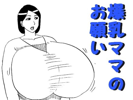 [こんぶ丸] 爆乳ママのお願い