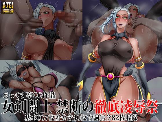 [えっくす亭] 女剣闘士徹底凌辱祭