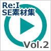 【Re:I】効果音素材集 vol.2 - システム音 Basic クールで硬派