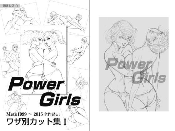 [もえれす/Meto] 技別カット集1 Power Girls