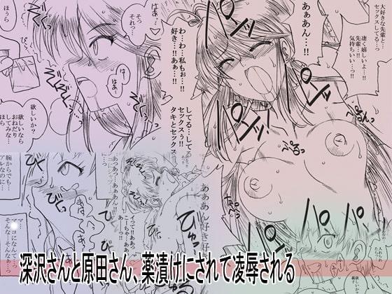 [リボーンズナイツ] 深沢さんと原田さん、薬漬けにされて凌辱される