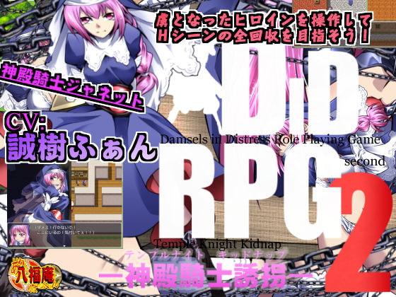 [アトリエ八福庵] DID RPG2 ―神殿騎士誘拐―