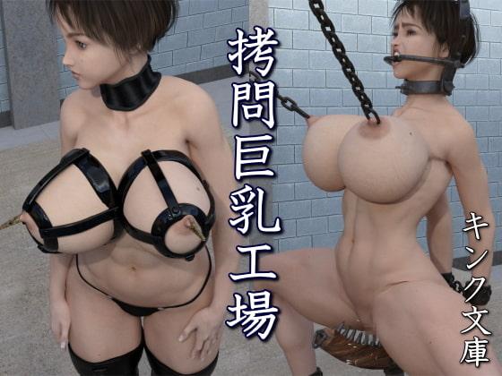 [キンク文庫] 拷問巨乳工場