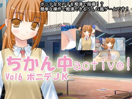 [デリュージョン] ちかん中active! Vol6 ポニテJK