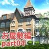 みにくる背景CG素材集『お屋敷編』part04