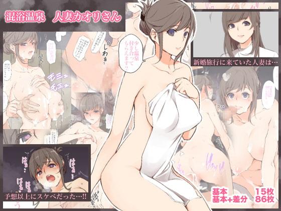 [チーム☆ラッキー] 混浴温泉 人妻カオリさん