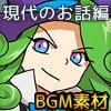 ドットゲーム支援音楽集 〜現代のお話編 vol.2〜
