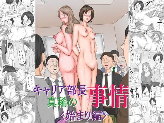 [Binz studio] 「キャリア部長真稀の事情-始まり編-」