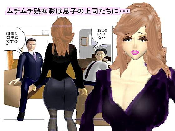 [色香club] ムチムチ熟女彩は息子の上司たちに・・・