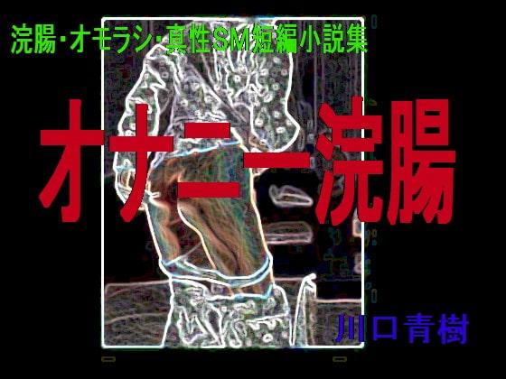 [Mドリーム] 浣腸・オモラシ・真性SM短編小説集「オナニー浣腸」