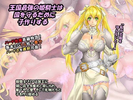 [サークルひとり] 王国最強の姫騎士は国を守るために子作りする