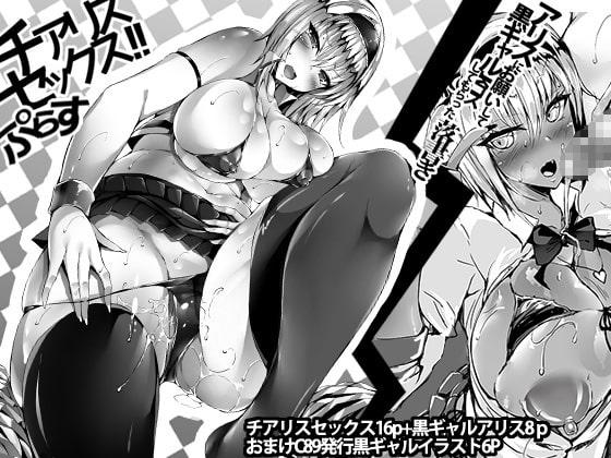 [すてむん] チアリスセックス!!ぷらす