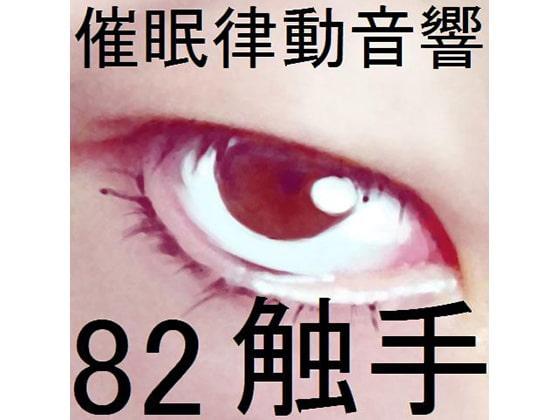 [ぴぐみょんスタジオ] 催眠律動音響82_触手