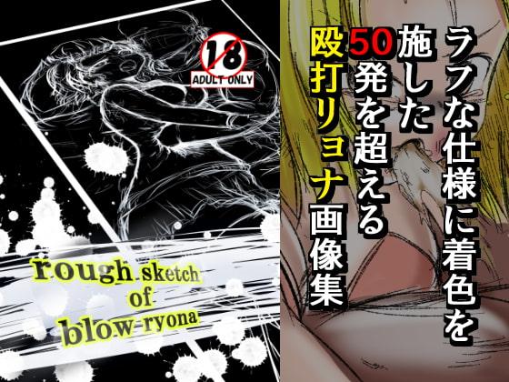 [purgatory] rough sketch of blow ryona