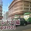 みにくる背景CG素材集『レトロ編』part01(完全版)