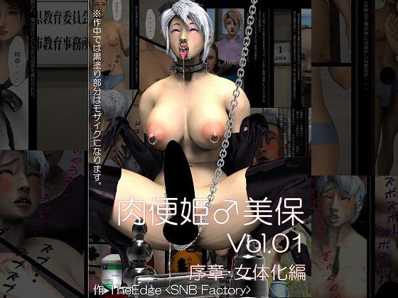 [SNB Factory] 肉便姫♂美保 Vol.01[序章・女体化編]