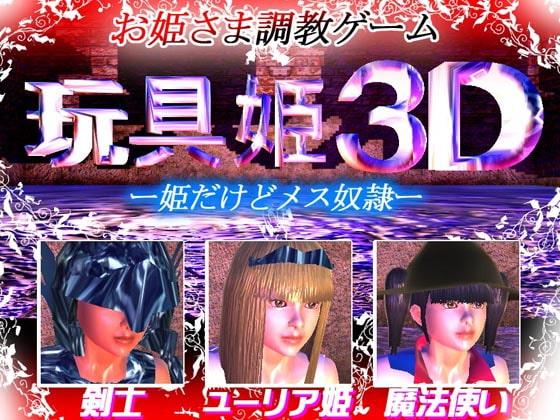 [そこに鼻ゲー改] 玩具姫3D ー姫だけどメス奴隷ー