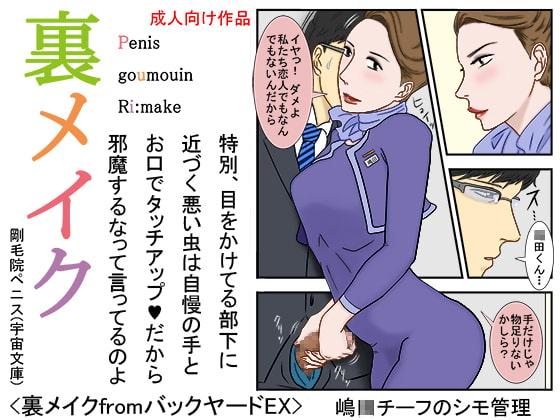 [宇宙文庫] 裏メイクfromバックヤードEX