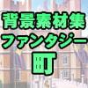 著作権フリー背景CG素材集「ファンタジー町」