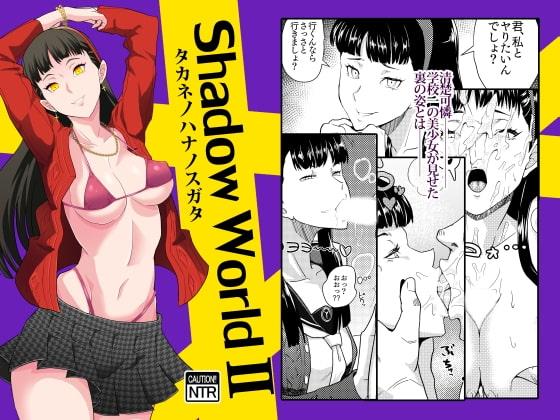 Shadow World II タカネノハナノスガタ