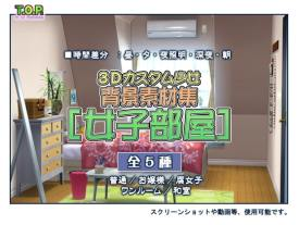 3Dカスタム少女背景素材集 [女子部屋]
