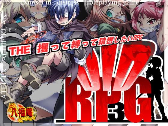 [アトリエ八福庵] DID RPG3