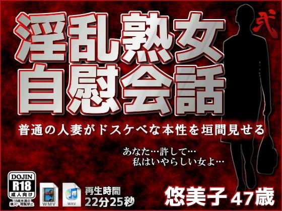 [黒天狗-KUROTENGU-] 淫乱熟女自慰会話-弐