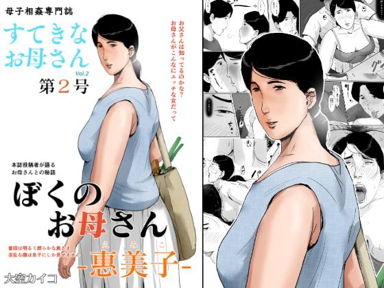[大空カイコ] 母子相姦専門誌「すてきなお母さん」 第2号