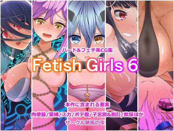 [朝風の雫] FetishGirls6