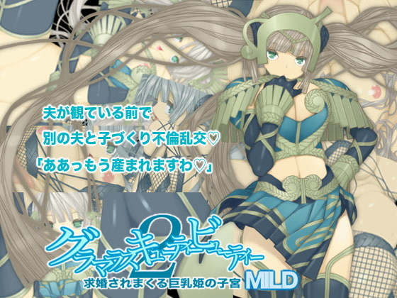 [seamanz] グラマラスキューティービューティー2 求婚されまくる巨乳姫の子宮MILD